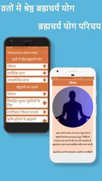 Brahmacharya Gyan in Hindi screenshot 4