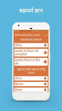 Brahmacharya Gyan in Hindi screenshot 5