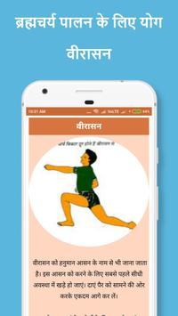 Brahmacharya Gyan in Hindi screenshot 6