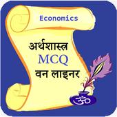 Economics In Hindi icon