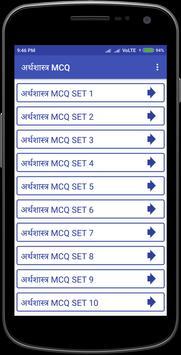 Economics In Hindi screenshot 4