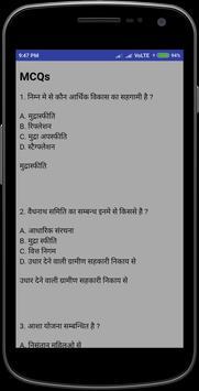 Economics In Hindi screenshot 5