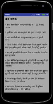 Economics In Hindi screenshot 7