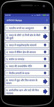 Economics In Hindi screenshot 1