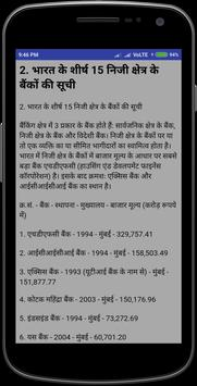 Economics In Hindi screenshot 2