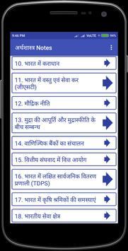 Economics In Hindi screenshot 3