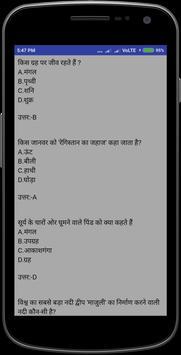 Gk Mcq Hindi screenshot 4