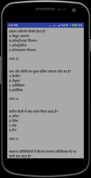 Gk Mcq Hindi screenshot 6