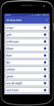 Gk Mcq Hindi poster