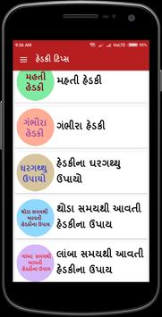 Hedki Tips in Gujarati (હેડકી) screenshot 2
