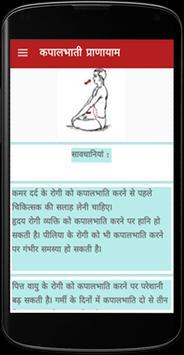 Kapalbhati in hindi apk screenshot