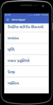 Manovaigyan screenshot 4