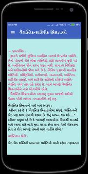 Manovaigyan screenshot 5