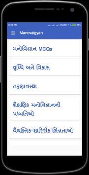Manovaigyan screenshot 1