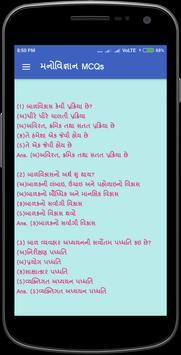 Manovaigyan screenshot 2