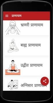 Pranayam in hindi apk screenshot