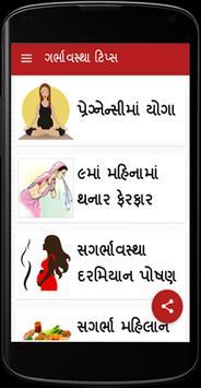 Pregnancy Tips in Gujarati screenshot 3