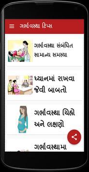 Pregnancy Tips in Gujarati screenshot 1