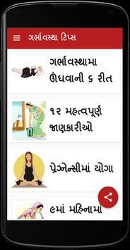 Pregnancy Tips in Gujarati screenshot 2