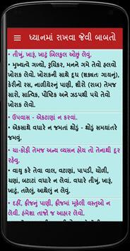 Pregnancy Tips in Gujarati screenshot 4