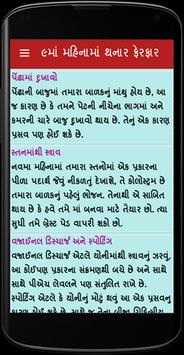 Pregnancy Tips in Gujarati screenshot 6