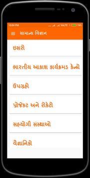 Samanya Vigyan screenshot 4