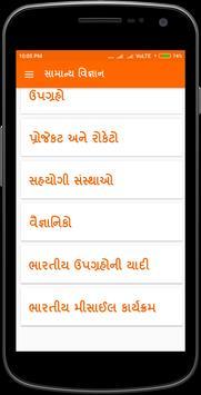 Samanya Vigyan screenshot 6