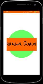 Samanya Vigyan poster