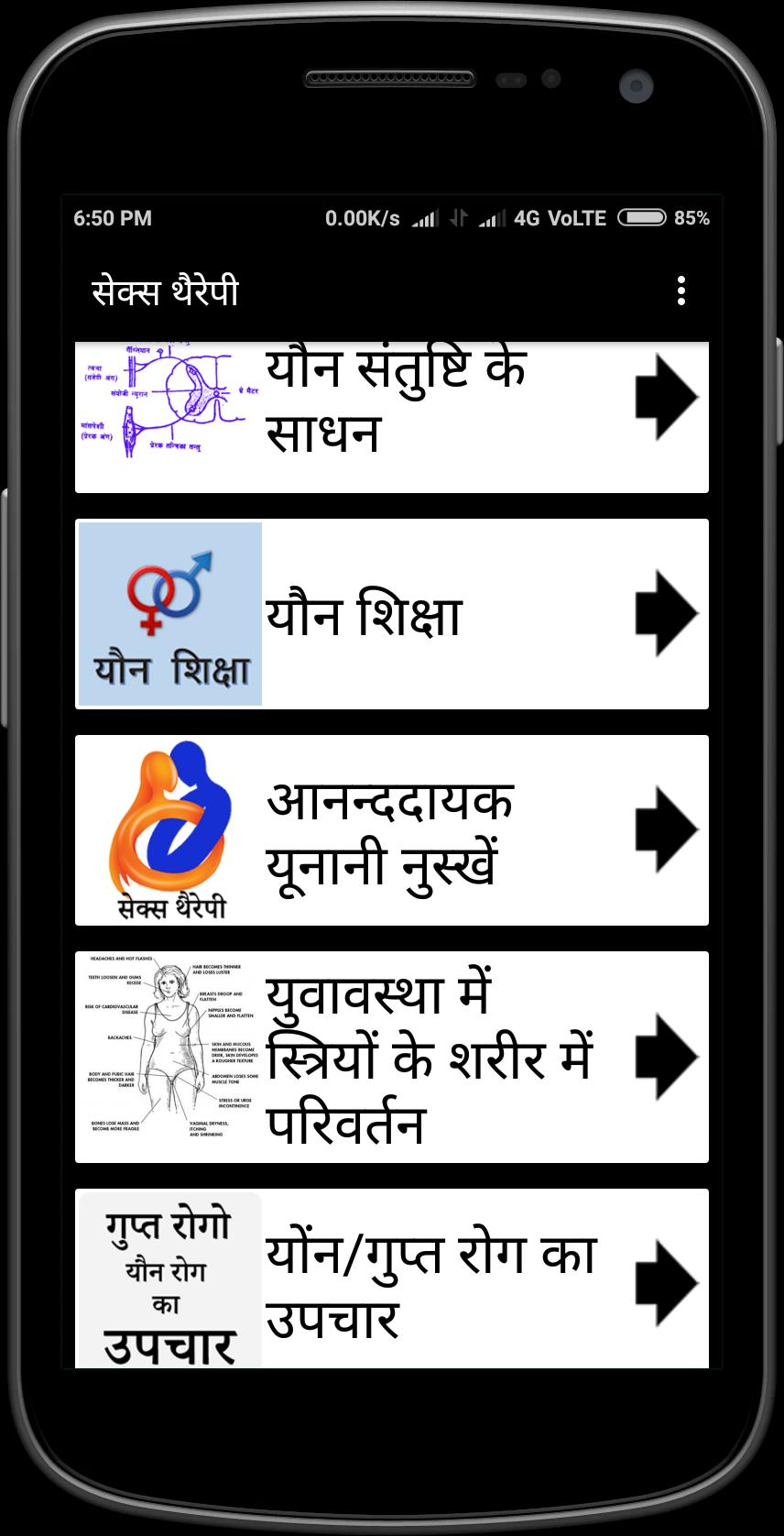 Sex Therapy in Hindi for Android - APK Download