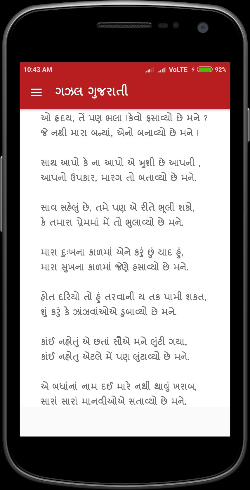 Ghazal For Android Apk Download