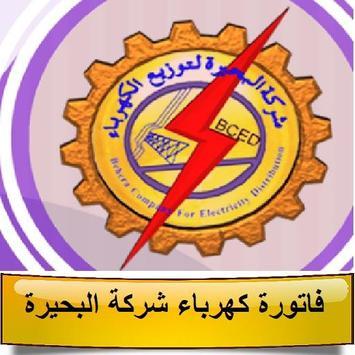 فاتورة كهرباء محافظة البحيره poster