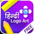 Logo Maker For India & Hindi Logo Design