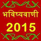 Bhaviṣhyavaṇi  2015 icon