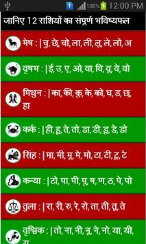 Bhaviṣhyavaṇi  2015 screenshot 2