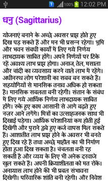 Bhaviṣhyavaṇi  2015 apk screenshot