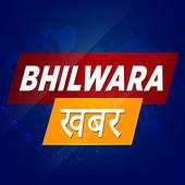 Bhilwara Khabar icon