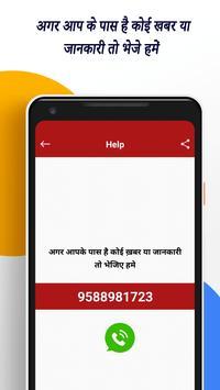 Bhilwara Khabar screenshot 5