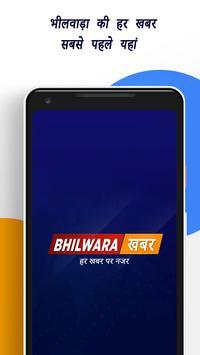 Bhilwara Khabar poster