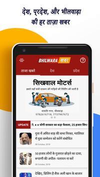 Bhilwara Khabar screenshot 1