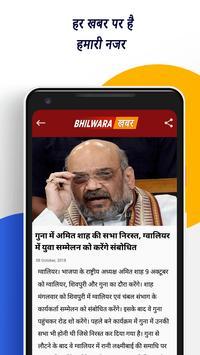 Bhilwara Khabar screenshot 2