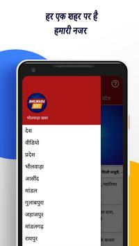 Bhilwara Khabar screenshot 3
