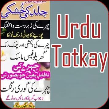 Urdu Totkay poster