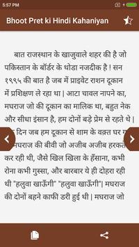 Bhut Pret Ki Kahaniya screenshot 4