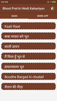 Bhut Pret Ki Kahaniya screenshot 1