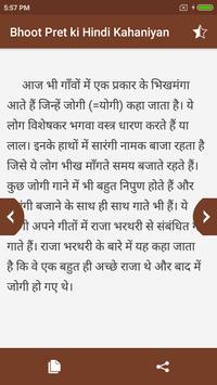 Bhut Pret Ki Kahaniya screenshot 2