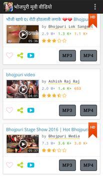 Bhojpuri Movie Download screenshot 3