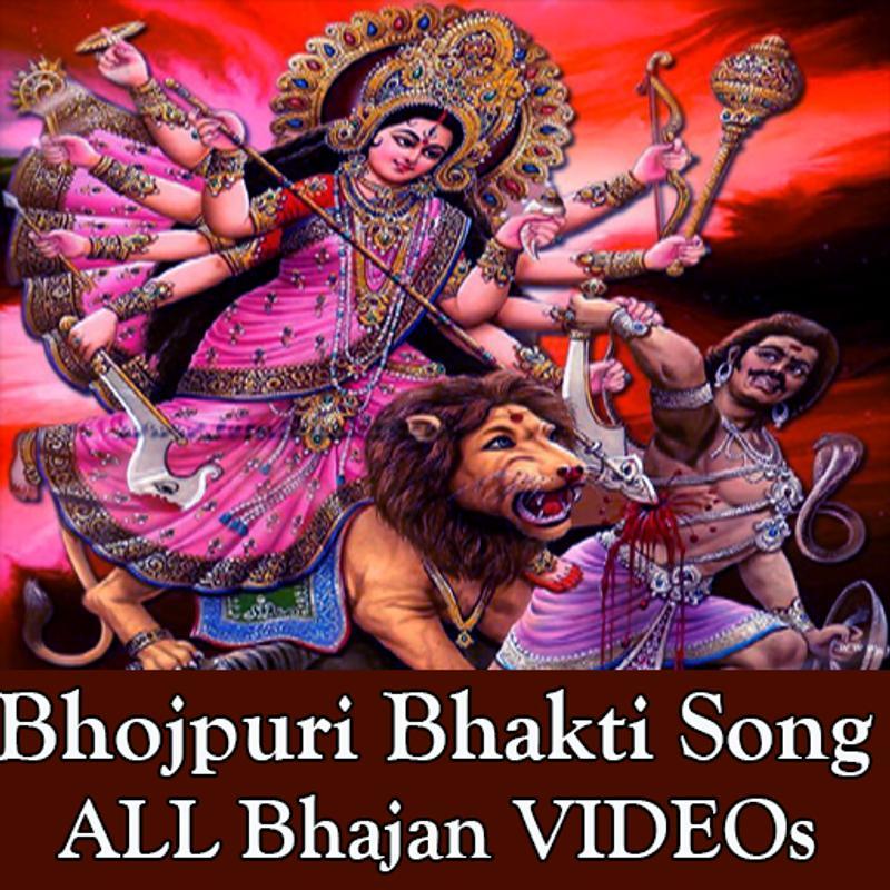 Bhojpuri bhakti song dekha machal bda chor from album maiya.