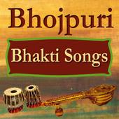 Bhojpuri Bhakti Video Song HD icon