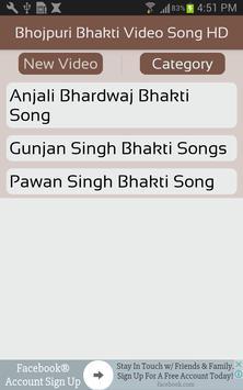 Bhojpuri Bhakti Video Song HD screenshot 1
