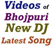 Bhojpuri DJ Song App NEW icon